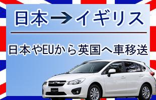 車を日本から英国に輸送のイメージ