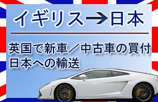 車を英国から日本に輸送のイメージ